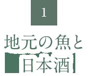 地元の酒と日本酒