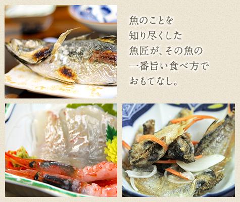 魚のことを知り尽くした魚匠が、その魚の一番うまい食べ方でおもてなし