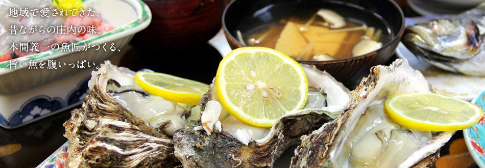 地域で愛されてきた、昔ながらの庄内の味。本間義一の魚匠がつくる、旨い料理を腹いっぱい。