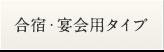 合宿・宴会用タイプ