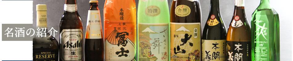 » 鶴岡の食材・夕食と輝く地酒たち